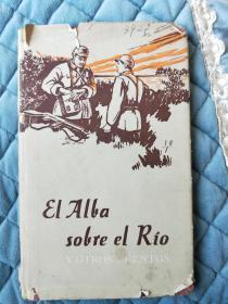 黎明的河边 及其他故事 1963