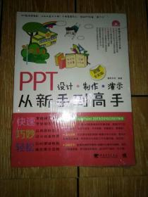 PPT设计·制作·演示从新手到高手(超值全彩版)