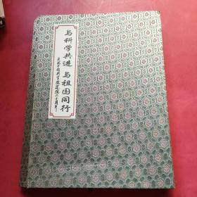 邮票纪念册:与科学共进与祖国同行一一庆祝中国科学院建院六十周年。盒装,内有130张邮票及青藏铁路开工纪念小型张