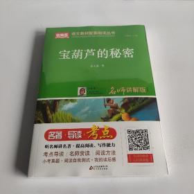 宝葫芦的秘密/统编版语文教材配套阅读丛书