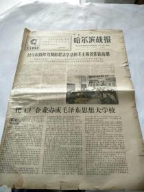 哈尔滨战报1967年12月8日