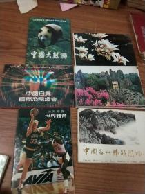 中国大熊猫,黄山花卉,石林风光,中国名山胜迹图,中国自贡国际恐龙灯会,世界体育明信片共六套,每套5元