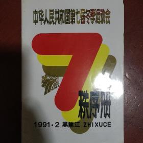 《中华人民共和国第七届冬季运动会秩序册》黑龙江 1991年 16开 私藏 书品如图