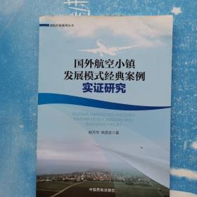 国外航空小镇发展模式经典案例实证研究【作者签赠本】