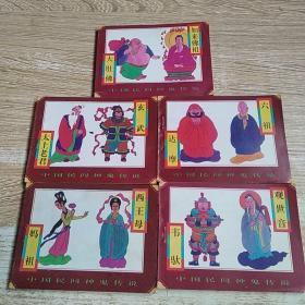 中国民间神鬼传说 连环画 5册合售
