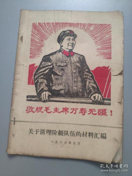 敬祝毛主席万寿无疆!——关于清理阶级队伍的材料汇编