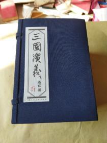 三国演义 连环画 60册全