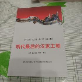 明代——最后的汉家王朝