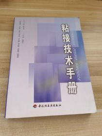 粘接技术手册