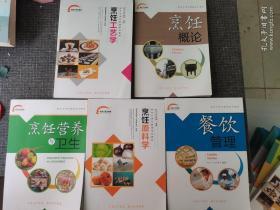 新东方烹饪教育:烹饪工艺学+烹饪概论+烹饪营养与卫生+烹饪原料学+餐饮管理(5本合售)