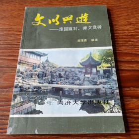 文以兴游——豫园匾对、碑文赏析