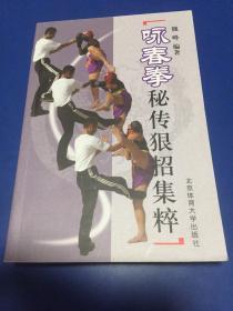 咏春拳:秘传狠招集粹