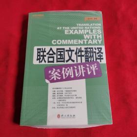 联合国文件翻译案例讲评