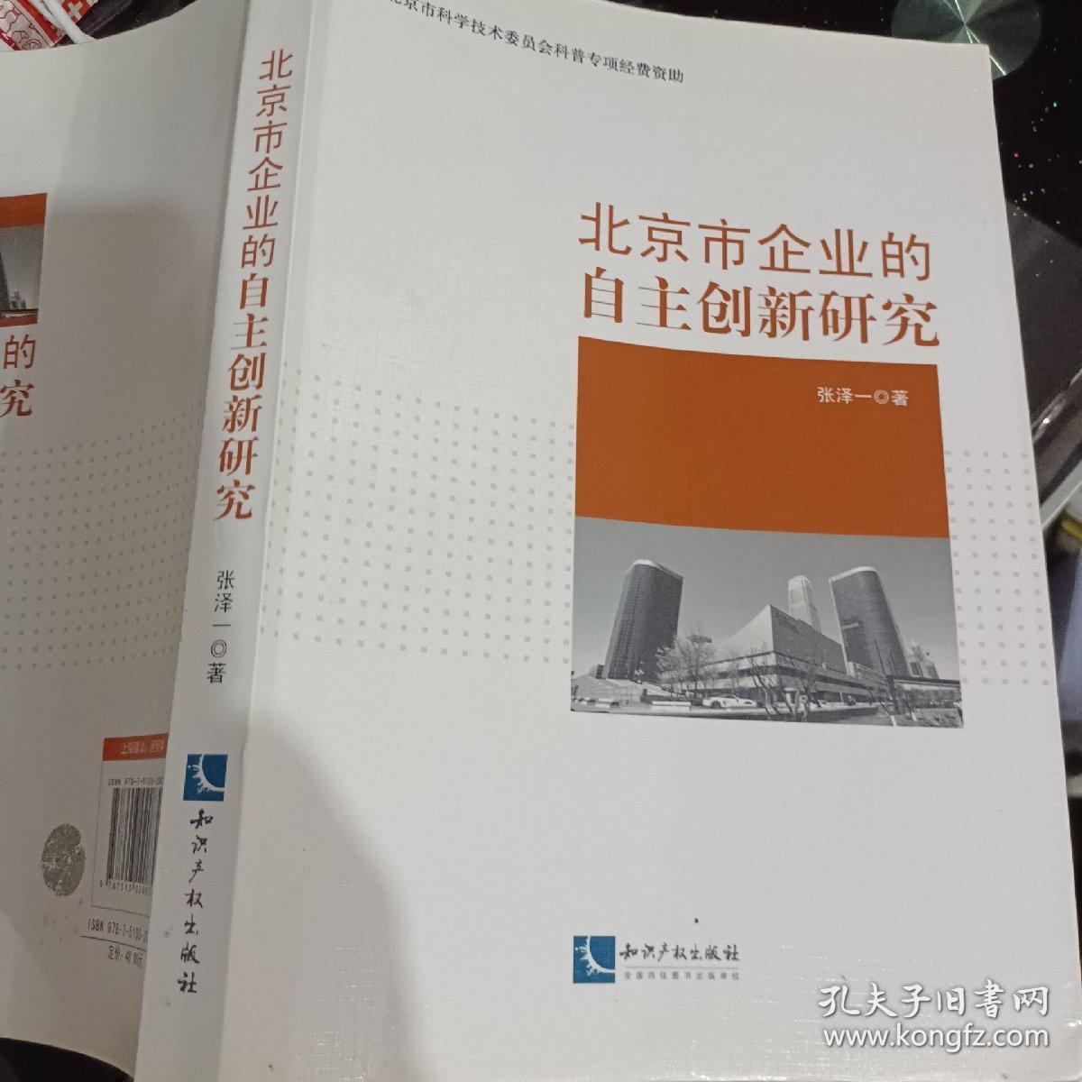 北京市企业的自主创新研究