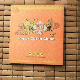 中国剪纸——十二生肖