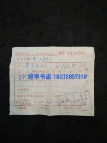 金融票证:1966年浙江省富阳县新登供销社收购毛竹壳凭证(随征农业税)