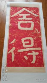 泰山经石峪金一刚一经集字 舍得 52*110厘米。宣纸微喷印制。红色。