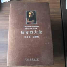 反异教大全(全4卷共5册)(精装)