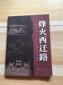 烽火西迁路:武汉大学西迁乐山七十周年纪念图集