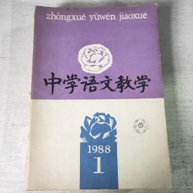 中学语文教学 1988  1-12