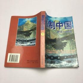 遏制中国:神话与现实