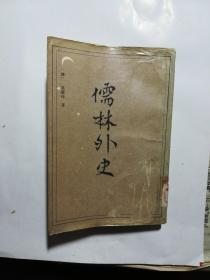 儒林外史(影印本)