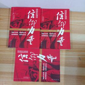 信仰的力量 践行卷 精神卷  理论卷 3本全合售