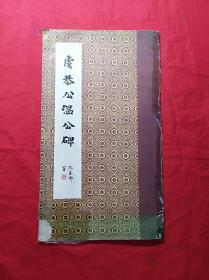 虞恭公温公碑(12开影印,1987年1印)