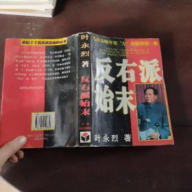 派末:中国第一部最具权威