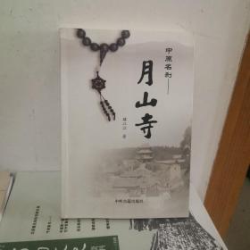 中原名刹——月山寺