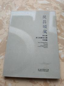 吴昌硕奖 第五届浙江省篆刻大展作品集