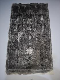 近代手工拓印,西安碑林《佛祖全堂图》(非影印为手工拓印)拓片拓本纸尺寸53*93CM