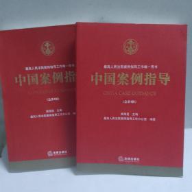 中国案例指导 第2和第4辑
