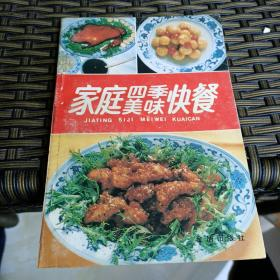 家庭四季美味快餐。