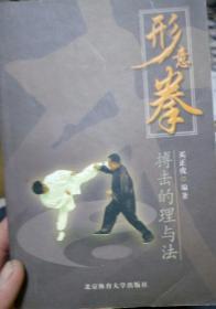 形意拳搏击的理与法