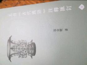王力《古代汉语》注释汇订