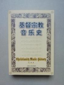 基督宗教音乐史(有掉页如图)
