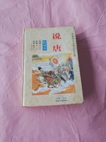 中国古典历史小说(绘画本)说唐