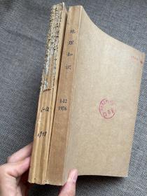 地理知识(1976、1977全年12期)合订本,2册全合售