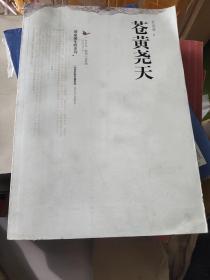 布谷鸟·原创小说系列:苍黄尧天