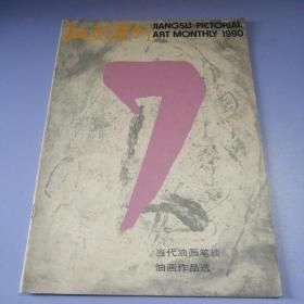 江苏画刊(1990年 第7期)