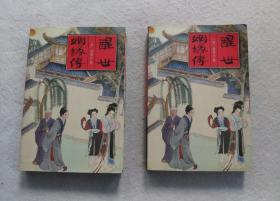 醒世姻緣傳 (上下) 中國古典名著文庫