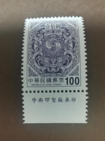 常143 四版夔龙团双鲤邮票   带厂铭   原胶全品