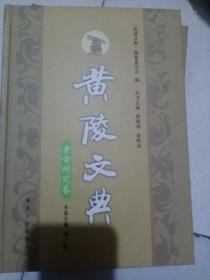 黄陵文典.黄帝研究卷