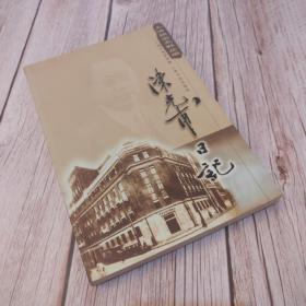 陈光甫日记(一版一印)