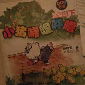 小猪唏哩呼噜:注音版下