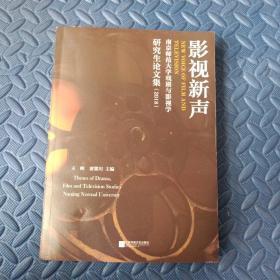 影视新声:南京师范大学戏剧与影视学研究生论文集(2018)