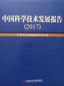 中国科学技术发展报告(2017)
