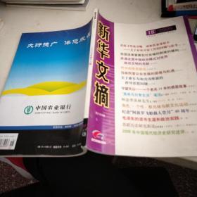新华文摘2009.18