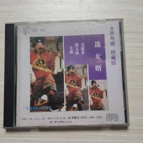 CD:金牌粤剧-选女婿-文觉非、张玉珍主演-太平洋影音唱片-粤曲